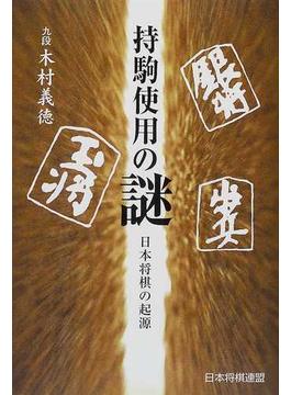 持駒使用の謎 日本将棋の起源