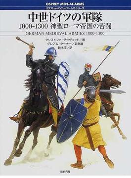 中世ドイツの軍隊 1000−1300神聖ローマ帝国の苦闘