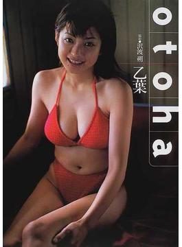 otoha 乙葉写真集