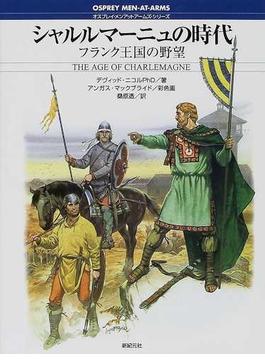シャルルマーニュの時代 フランク王国の野望