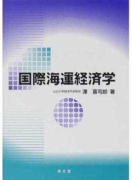 国際海運経済学
