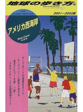 地球の歩き方 2001〜2002版 72 アメリカ西海岸