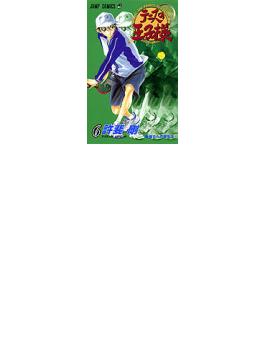 テニスの王子様 6 強さへの芽生え(ジャンプコミックス)