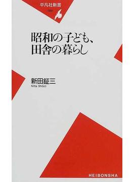昭和の子ども、田舎の暮らし(平凡社新書)