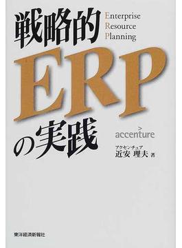 戦略的ERPの実践