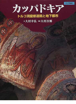 カッパドキア トルコ洞窟修道院と地下都市