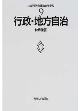 行政・地方自治の通販/秋月 謙吾...