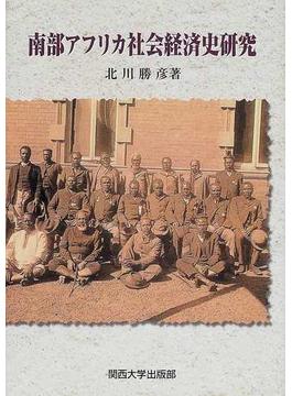 南部アフリカ社会経済史研究