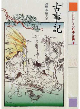 21世紀によむ日本の古典 1 古事記