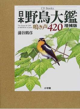 日本野鳥大鑑 鳴き声420 増補版