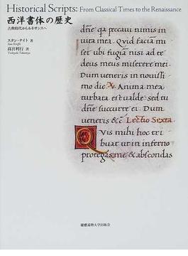 西洋書体の歴史 古典時代からルネサンスへ