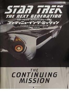 スタートレックネクストジェネレーションコンティニューイング・ミッション