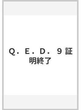 Q.E.D. 証明終了 9