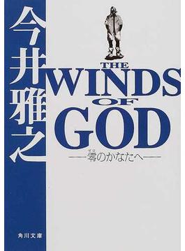The winds of god 零のかなたへ(角川文庫)