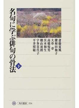 名句に学ぶ俳句の骨法 下(角川選書)