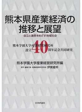 熊本県産業経済の推移と展望 自立と連携をめざす地域社会 熊本学園大学産業経営研究所設立40周年記念共同研究