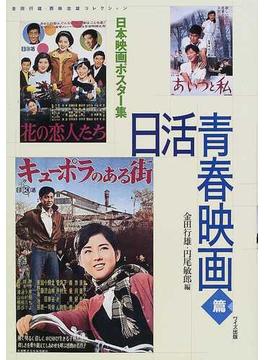 日本映画ポスター集 日活青春映画篇 金田行雄・西林忠雄コレクション