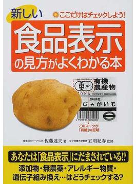 新しい食品表示の見方がよくわかる本 ここだけはチェックしよう!