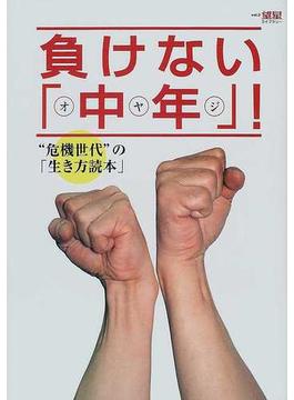 """負けない「中年」! """"危機世代""""の「生き方読本」"""