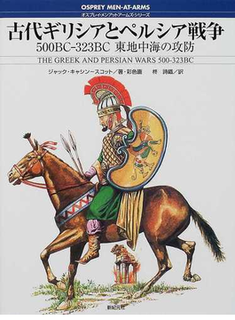 古代ギリシアとペルシア戦争 500BC−323BC東地中海の攻防