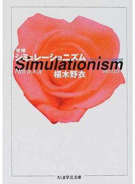 シミュレーショニズム 増補(ちくま学芸文庫)