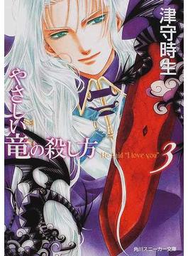 やさしい竜の殺し方 3(角川スニーカー文庫)