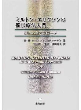 ミルトン・エリクソンの催眠療法入門 解決志向アプローチ