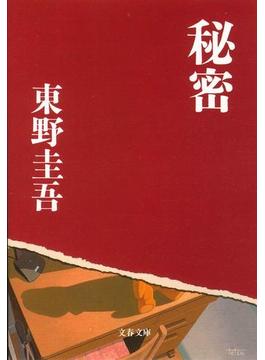 秘密(文春文庫)