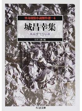 怪奇探偵小説傑作選 4 城昌幸集(ちくま文庫)