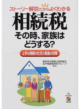 相続税その時、家族はどうする? ストーリー解説だからよくわかる 上手な相続の仕方と税金の対策