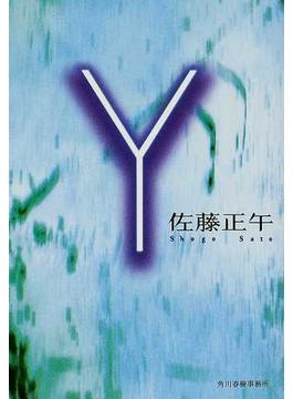 Y(ハルキ文庫)