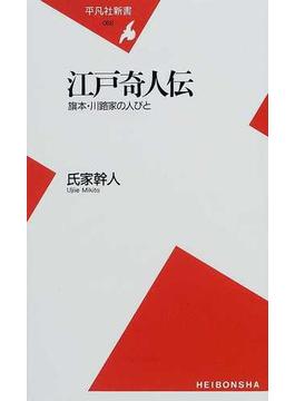 江戸奇人伝 旗本・川路家の人びと(平凡社新書)