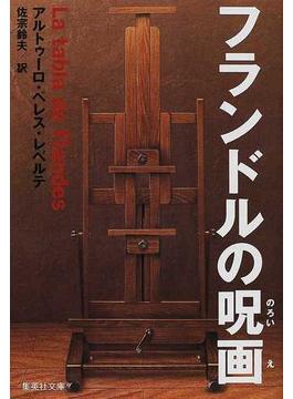 フランドルの呪画(集英社文庫)