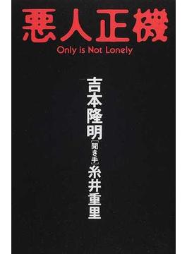 悪人正機 Only is not lonely
