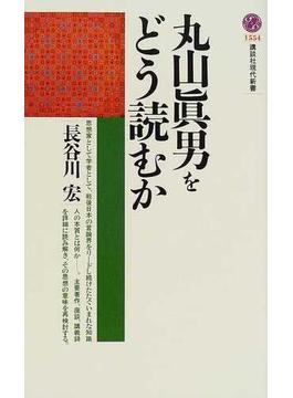 丸山真男をどう読むか(講談社現代新書)