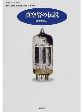 真空管の伝説(ちくまプリマーブックス)