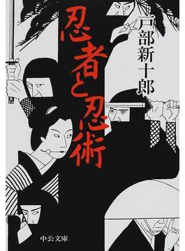 忍者と忍術(中公文庫)