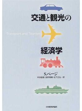 交通と観光の経済学