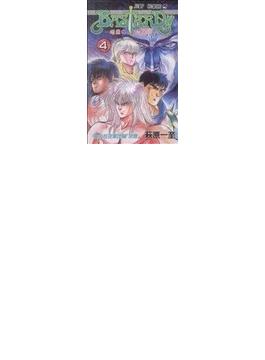 BASTARD!! 暗黒の破壊神 4 闇の反逆軍団編「決意」(ジャンプコミックス)