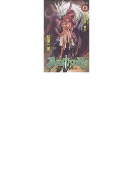 BASTARD!! 暗黒の破壊神 13 罪と罰編「葬列」(ジャンプコミックス)