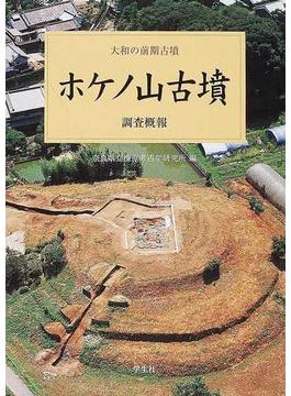 ホケノ山古墳調査概報