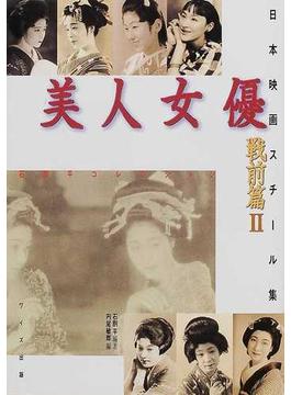 美人女優 日本映画スチール集 戦前篇2