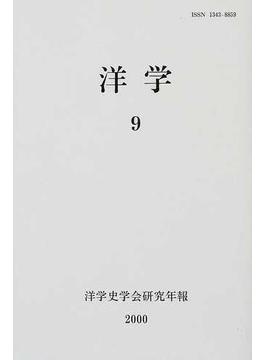 洋学 洋学史学会研究年報 9(2000)