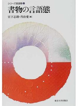 シリーズ言語態 3 書物の言語態