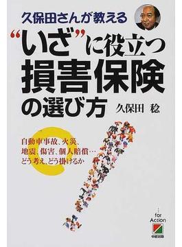 """""""いざ""""に役立つ損害保険の選び方 久保田さんが教える"""