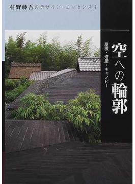 村野藤吾のデザイン・エッセンス 7 空への輪郭