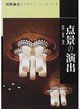 村野藤吾のデザイン・エッセンス 8 点景の演出