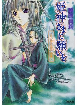 姫神さまに願いを 月の碧き燿夜前編(コバルト文庫)
