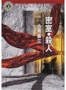 密室・殺人(角川ホラー文庫)