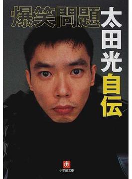 爆笑問題太田光自伝(小学館文庫)
